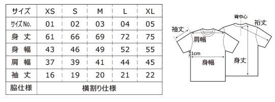 [1090] 4.4オンス トライブレンド Tシャツ【ユナイテッドアスレ】サイズ表