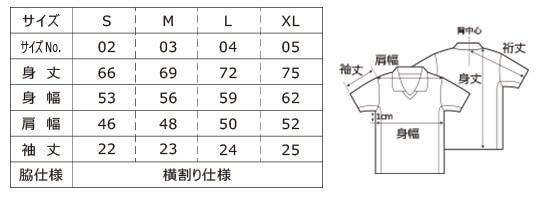 [1435] 4.1オンス ドライ クラシック サッカーシャツ【ユナイテッドアスレ】サイズ表