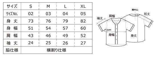 [1445] 4.4オンス ドライ ベースボールシャツ【ユナイテッドアスレ】サイズ表