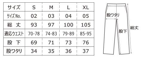 [1795] 7.0オンス ジャージー ロングパンツ【ユナイテッドアスレ】サイズ表