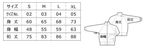 [1995] 7.0オンス ジャージー ラグランスリーブ ジャケット【ユナイテッドアスレ】サイズ表