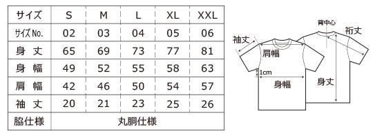 [4210] 6.0オンス オープンエンド バインダーネック Tシャツ【ユナイテッドアスレ】サイズ表