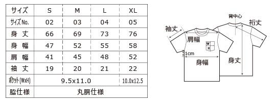 [4253] オーセンティック スーパーヘヴィーウェイト 7.1オンス Tシャツ(ポケット付)【ユナイテッドアスレ】サイズ表