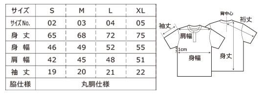 [5004] 5.6オンス ヘンリーネック Tシャツ【ユナイテッドアスレ】サイズ表
