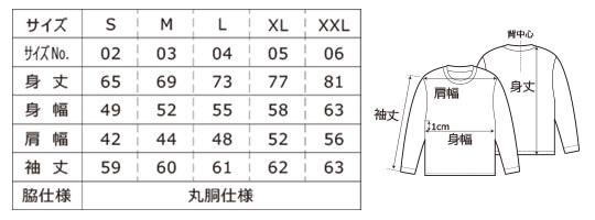 [5010] 5.6オンス ロングスリーブ Tシャツ【ユナイテッドアスレ】サイズ表