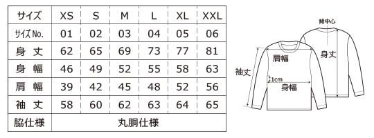[5011] 5.6オンス ロングスリーブ Tシャツ (1.6インチリブ)【ユナイテッドアスレ】サイズ表