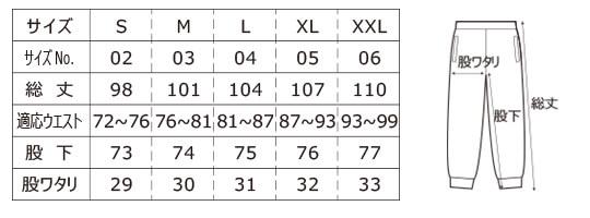 [5017] 10.0オンス スウェット パンツ【ユナイテッドアスレ】サイズ表