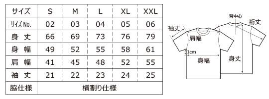 [5020] 5.6オンス ピグメントダイ Tシャツ【ユナイテッドアスレ】サイズ表