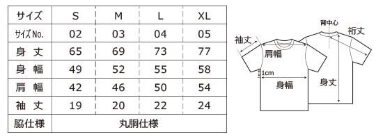 [5030] 5.6オンス リンガー Tシャツ【ユナイテッドアスレ】サイズ表