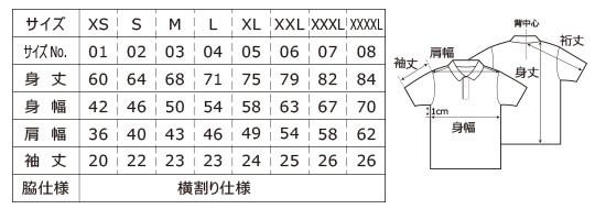 [5050] 5.3オンス ドライカノコ ユーティリティー ポロシャツ【ユナイテッドアスレ】サイズ表