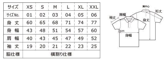 [5090] 4.7オンス ドライシルキータッチ ポロシャツ(ノンブリード)【ユナイテッドアスレ】サイズ表