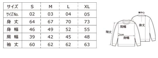 [5182] 8.4オンス ファイン フレンチテリー クルーネック スウェット【ユナイテッドアスレ】サイズ表