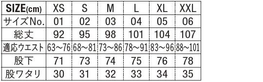 [5393] 9.3オンス レギュラー パイル スウェット パンツ【ユナイテッドアスレ】サイズ表