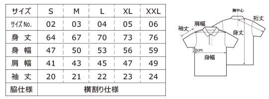 [5543] 6.0オンス ヘヴィーウェイト コットン ポロシャツ【ユナイテッドアスレ】サイズ表