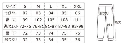 [5624] 10.0オンス T/C スウェット パンツ【ユナイテッドアスレ】サイズ表