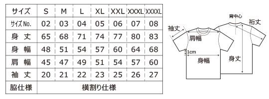 [5900] 4.1オンス ドライアスレチック Tシャツ【ユナイテッドアスレ】サイズ表