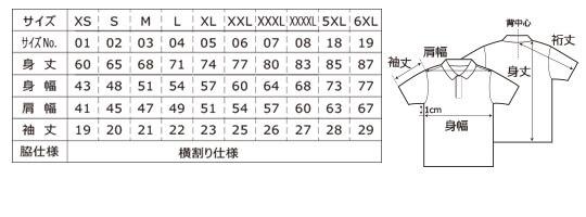 [5920] 4.1オンス ドライアスレチック ポロシャツ (ボタンダウン)【ユナイテッドアスレ】サイズ表