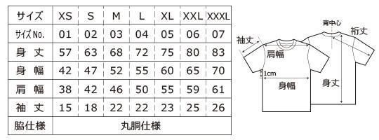 [5942] 6.2オンス プレミアム Tシャツ【ユナイテッドアスレ】サイズ表