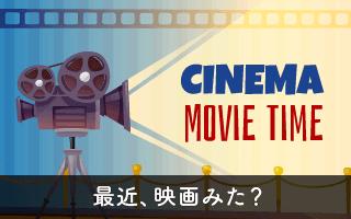 最近、映画みた?