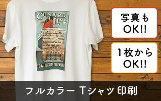 フルカラーTシャツ印刷