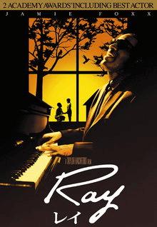 Ray/レイ