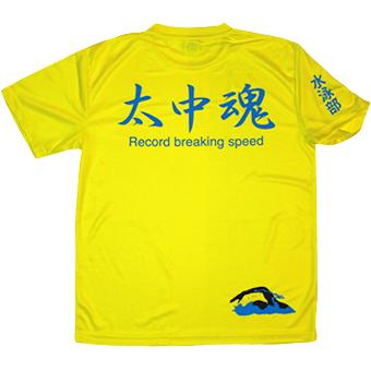 神戸市太山寺中学校 水泳部のみなさま