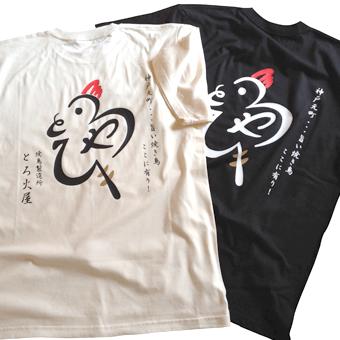 焼鳥製造所 とろ火屋様(神戸市元町)