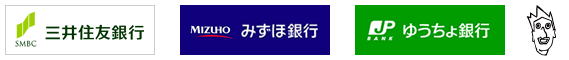 三井住友銀行|みずほ銀行|ゆうちょ銀行