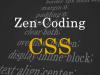 Emmet (Zen Coding)でCSSを高速コーディング!ショートカットまとめ